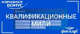 квалификационные мили аэрофлотpdn