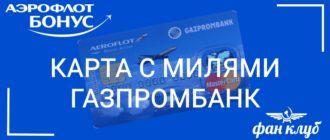 мильная карта газпромбанк