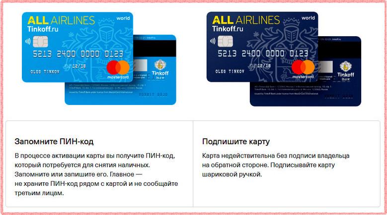 Отличие карты tinkoff all airlines