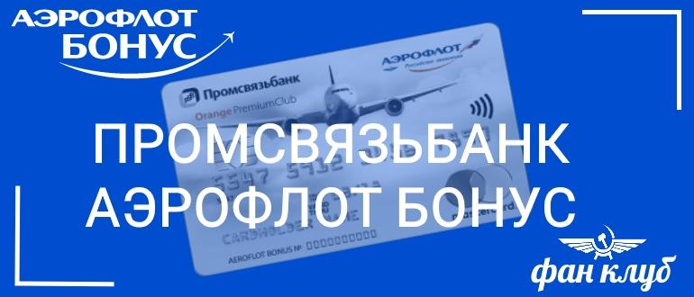 промсвязьбанк аэрофлот бонус