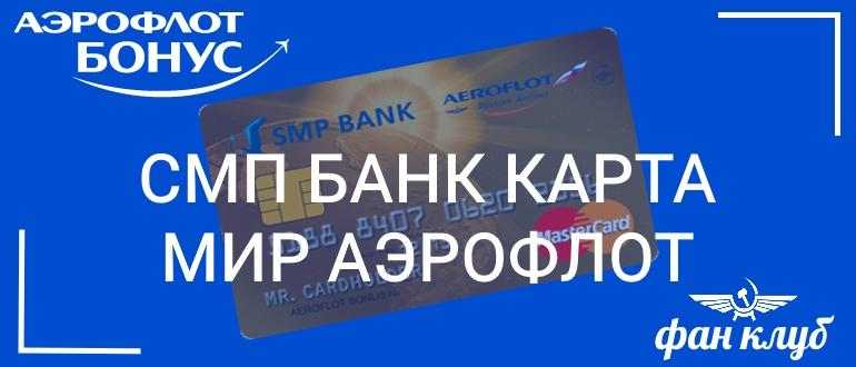 смп банк карта аэрофлот мир